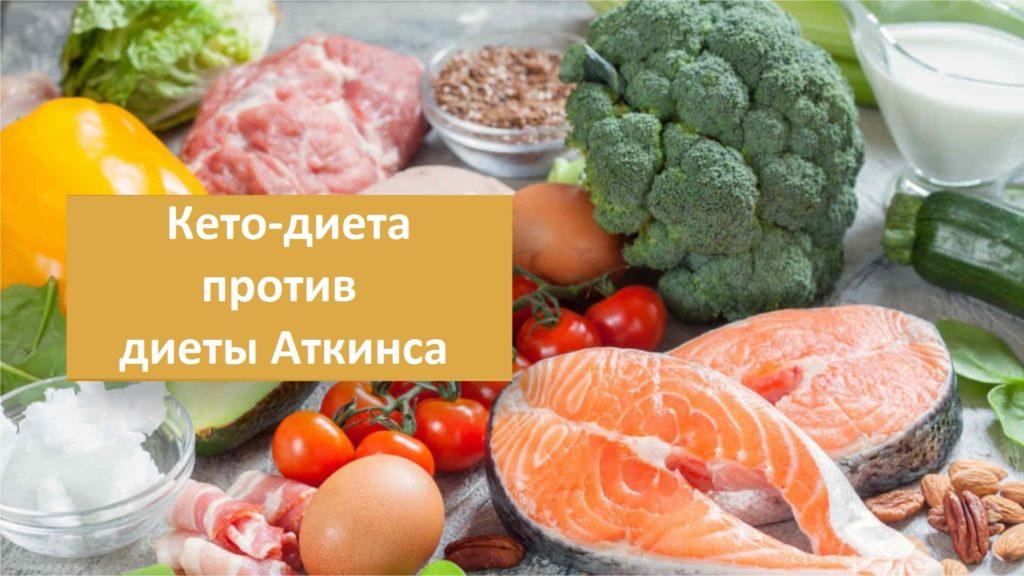 Кето диета и Аткинс - в чем разница?